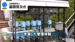 入間メモリアルパーク|埼玉県入間市|公益財団法人墓園普及会
