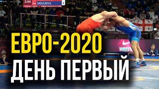 Первый день Евро-2020. Тренировка Садулаева, атмосфера на арене и в разминочном зале.