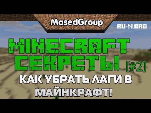 Как убрать лаги в Minecraft? - Секреты [#2]