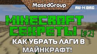 видео Что Делать Если Лагает Майнкрафт на Ноутбуке