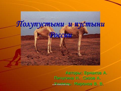 Полупустыни  и пустыни Росии
