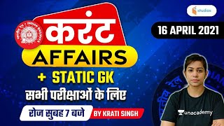 Current Affairs | 16 April Current Affairs 2021 | Current Affairs Today by Krati Singh