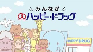 ハッピードラッグCM 「胃薬編」