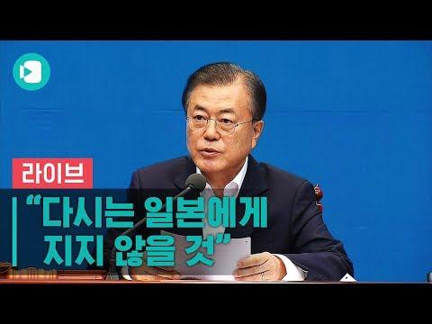 """문재인 대통령 일본에 작심 경고...""""다시는 일본에게 지지 않을 것"""" / 비디오머그"""