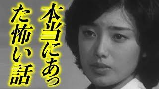 山口百恵【怖い】40年前の人気シリーズで起こった怪奇現象が怖すぎるwww...
