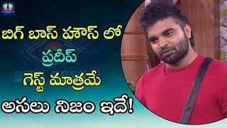 Anchor Pradeep Machiraju Is Only The Guest In Bigg Boss House    Bigg Boss 2 Telugu