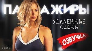 Пассажиры (2016) - Удаленные сцены на русском (Nikten)