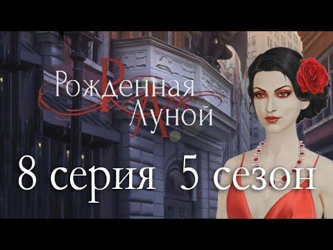 Рождённая луной 8 серия Неожиданные встречи (5 сезон) Клуб романтики