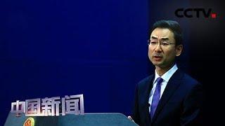[中国新闻] 中国外交部:奉劝少数国家停止就涉疆问题污蔑中方   CCTV中文国际