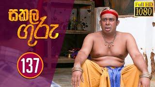 Sakala Guru | සකල ගුරු | Episode - 137 | 2020-08-18 | Rupavahini Teledrama Thumbnail