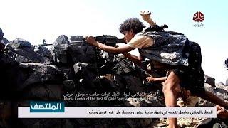 الجيش الوطني يواصل تقدمه في شرق مدينة حرض ويسيطر على قرى كرس وهاب