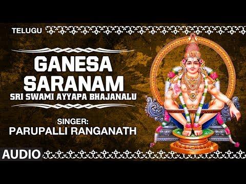 Ganesa Saranam Song | Sri Swami Ayyapa Bhajanalu | Parupalli Ranganath | Telugu Devotional Songs