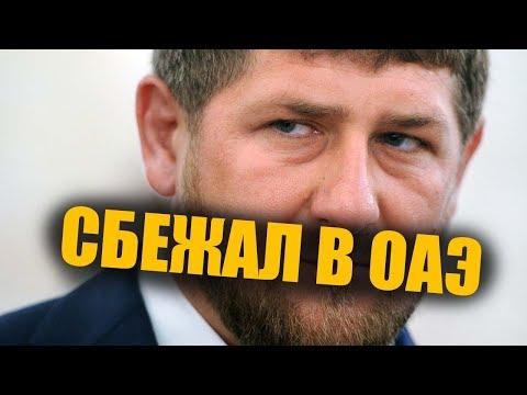 Кадырова нашли в ОАЭ. Бегство главы Чечни.