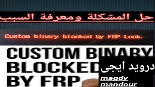 How to fix Custom Binary Blocked by FRP Lock ------ FRP lock لكل هواتف سامسونج حل مشكلة