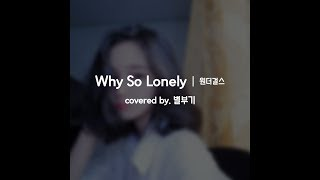 [SOMESING 썸씽] 원더걸스(Wonder Girls) - Why so lonely