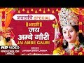 नवरात्रि Special जय अम्बे गौरी Jai Ambe Gauri Aarti I Hindi English Lyrics I LAKHBIR SINGH LAKKHA