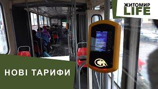 Перший день із новими тарифами: чи працюють валідатори у транспорті Житомира