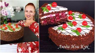 Шоколадный торт Вишневый каприз за 30 минут выпечка к празднику Люда Изи Кук торт chocolate cake