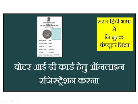 Online Registration For New Voter ID Card in hindi, Voter id card hetu online registration karna