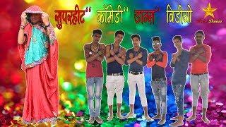 Bhojpuri New Song Remix By Comedy Dance Full HD Singer Khesari Lal Yadav