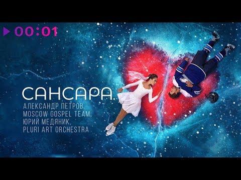 Александр Петров, Moscow Gospel Team, Юрий Медяник, Pluri Art Orchestra - Сансара (ЛЁД 2)