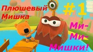 МиМиМишки - #1 Приключения Мишки:) Игровой мультик для деток, игра мишка:)