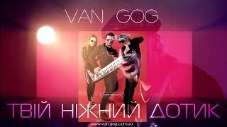 VAN GOG (ВАН ГОГ) - ТВІЙ НІЖНИЙ ДОТИК [Official Audio]