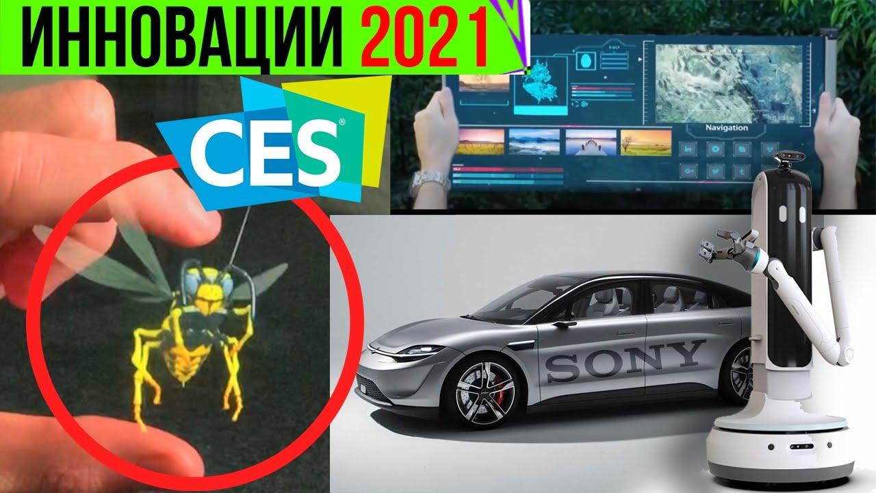 Голограммы, гибкие дисплеи, планшеты-рулоны и роботы-официанты с выставки CES 2021 и не только!