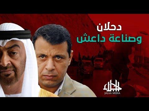 الغراب 8- صناعة داعش في ليبيا لتبرئة الإمارات وتوريط مصر