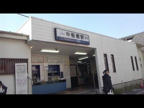 【東武東上線】中板橋駅 Naka-itabashi - YouTube