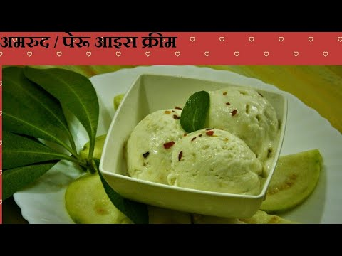Guava Ice Cream | Amrood | Peru Ice Cream | 100℅ Natural Ice Cream - By Food Connection