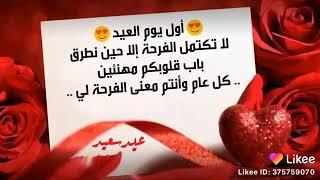 كل عام ومشتركي ومتابعي الأعزاء بكل خير وبركة وعافيةوسلامةدائمة بمناسبةعيد الأضحى المبارك .