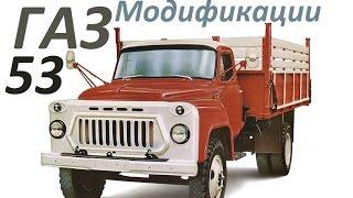 Премьера ! ГАЗ 53 ! Все Модификации !(ГАЗ-53 — советский среднетоннажный грузовой автомобиль третьего поколения ГАЗ. Грузовик ГАЗ-53 выпускался..., 2014-11-12T12:03:19.000Z)