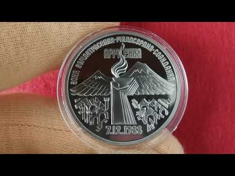 СССР 3 рубля 1989 пруф, землетрясение в Армении монета Proof юбилейная