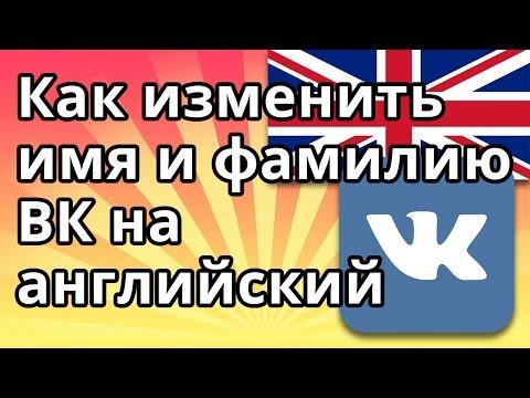 Как изменить имя и фамилию в ВК (Вконтакте) на английский язык