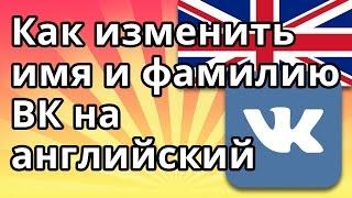 Як змінити ім'я та прізвище в ВК (Вконтакте) на англійську мову