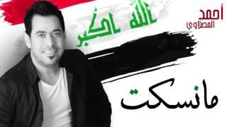أحمد المصلاوي - ما نسكت  (النسخة الأصلية ) | 2015