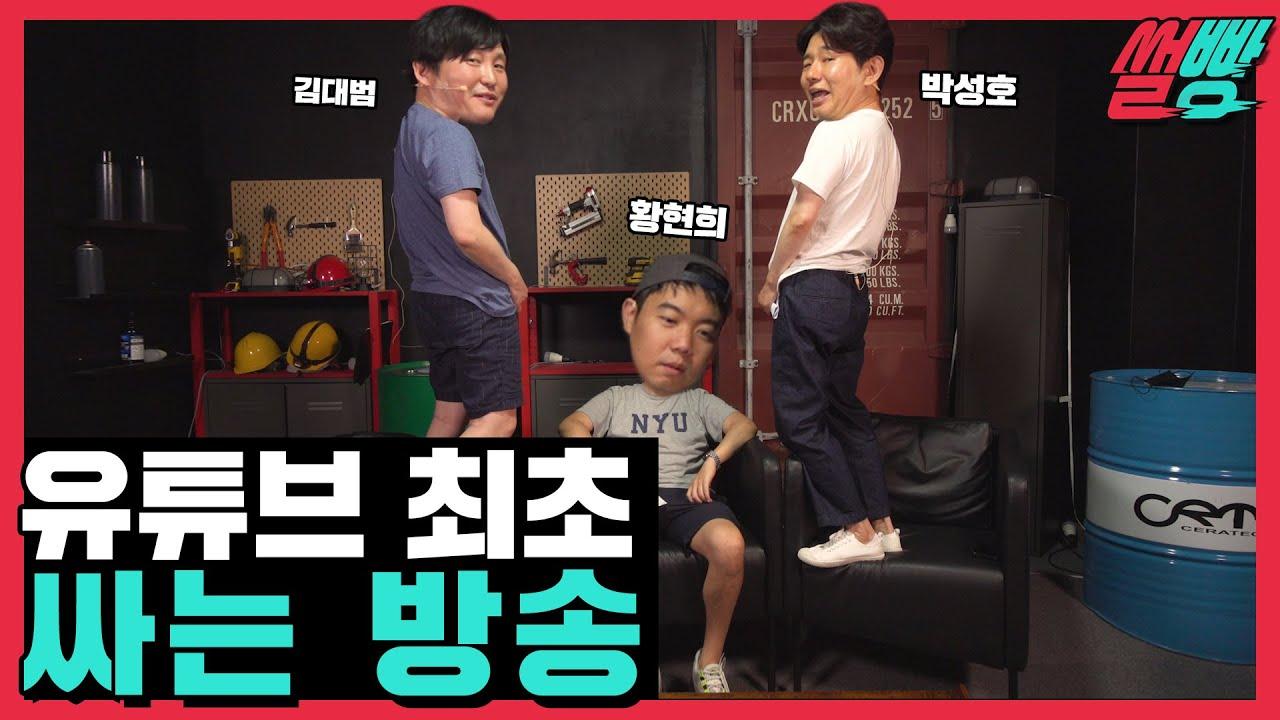 [썰빵] 유튜브 최초! 싸는 방송 (개그맨 박성호, 황현희, 김대범)