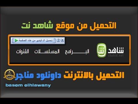 حلقه 59 / التحميل من شاهد نت بالداونلود مناجر download from idm