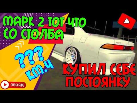 Radmir CRMP | Тест драйв от перекупа | Марк Со столба | Японская классика  | Toyota Mark 2 №26