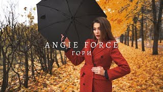 Angie Force - Гори mp3