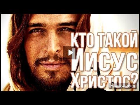 Кто такой Иисус Христос? Разоблачение заблуждений! Фильм 2019