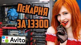 Не дорогой Игровой Компьютер с авито за 13000 рублей в 2018 /Тесты в играх