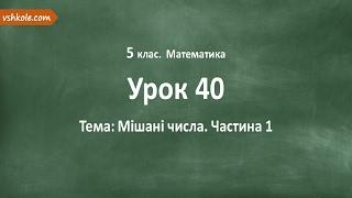 #40 Мішані числа. Частина 1. Відеоурок з математики 5 клас