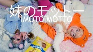 Imotto Motto 妹のモットー(Cosplay MV) thumbnail