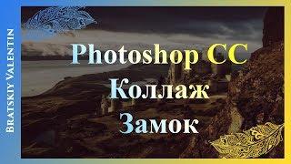 Photoshop CC Коллаж Замок