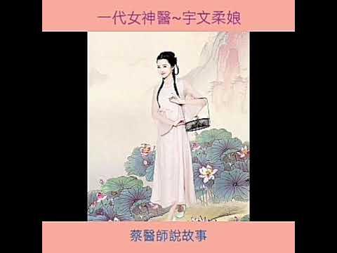 一代女神醫-宇文柔娘的傳奇