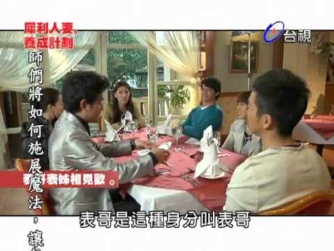 2011-03-04 犀利人妻 養成計畫 (第17集幕後花絮)