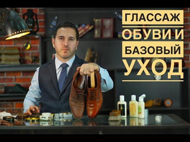 Глассаж обуви проще простого