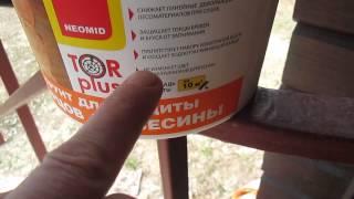 Неомид тор плюс - средство для защиты торцов бревен, бруса и пиломатериалов